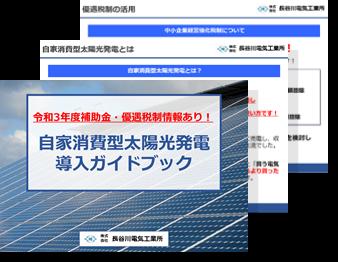 自家消費型太陽光発電導入ガイドブック
