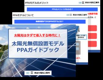 太陽光無償設置モデルPPAガイドブック