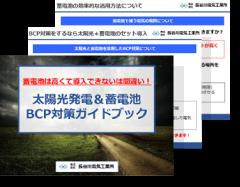 太陽光発電&蓄電池BCP対策ガイドブック