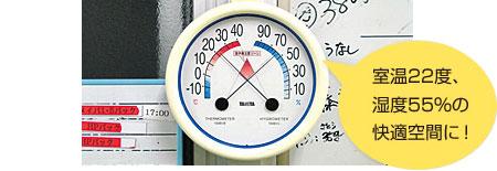 室温22度、湿度55%の快適空間に!